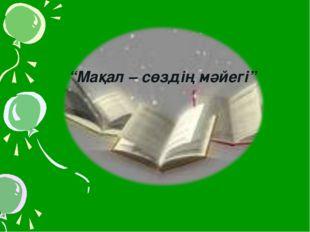 """""""Мақал – сөздің мәйегі"""""""