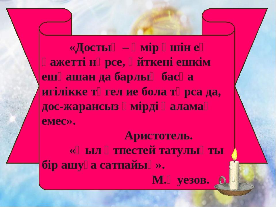 Дос және достық  «Достық – өмір үшін ең қажетті нәрсе, өйткені ешкім ешқаша...