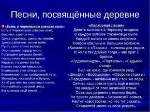 Песни, посвящённые деревне «Есть в Черновском совхозе село» Есть в Черновском