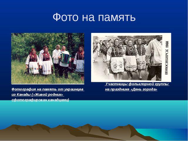 Фото на память Участницы фольклорной группы Фотография на память от украинцев...