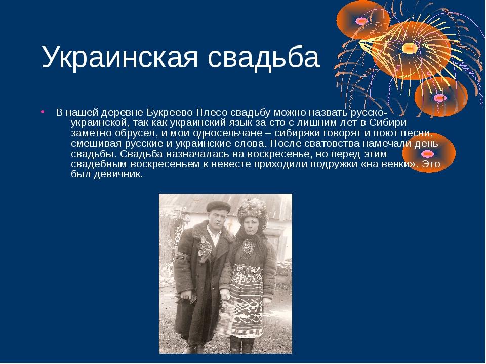 Украинская свадьба В нашей деревне Букреево Плесо свадьбу можно назвать русск...