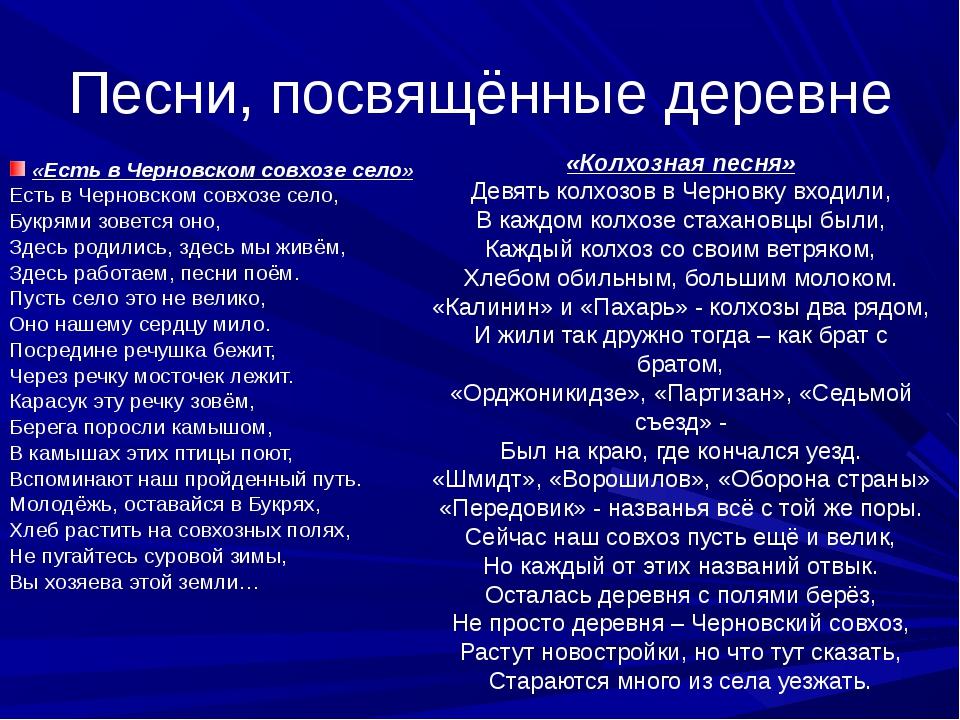 Песни, посвящённые деревне «Есть в Черновском совхозе село» Есть в Черновском...