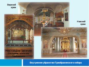 Внутреннее убранство Преображенского собора Рака с мощами святителя Питирима,