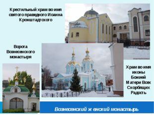 Вознесенский женский монастырь Крестильный храм во имя святого праведного Ио