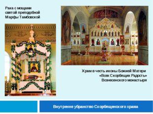 Внутренне убранство Скорбященского храма Рака с мощами святой преподобной Мар