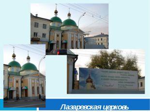 Лазаревская церковь
