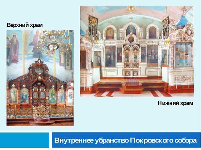 Внутреннее убранство Покровского собора Нижний храм Верхний храм