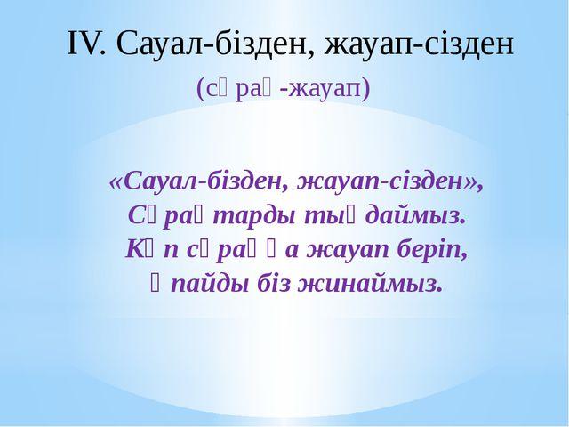(сұрақ-жауап) ІV. Сауал-бізден, жауап-сізден «Сауал-бізден, жауап-сізден», Сұ...