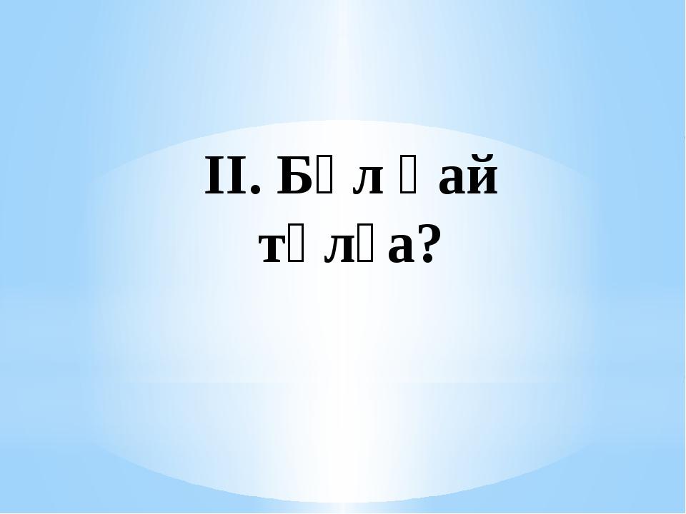 ІІ. Бұл қай тұлға?