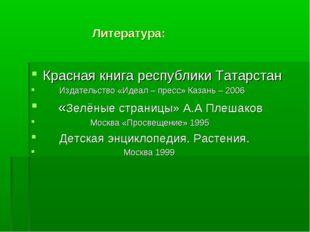 Литература: Красная книга республики Татарстан Издательство «Идеал – пресс»
