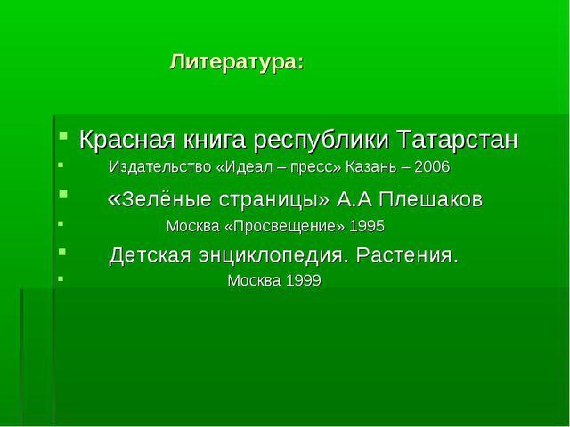 Литература: Красная книга республики Татарстан Издательство «Идеал – пресс»...