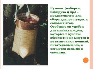 Кузовок (набирка, набируха и др.) –предназначен для сбора дикорастущих и садо