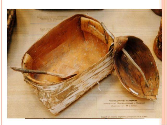 Коробки делались из одного пласта бересты, который сгибался и закреплялся об...
