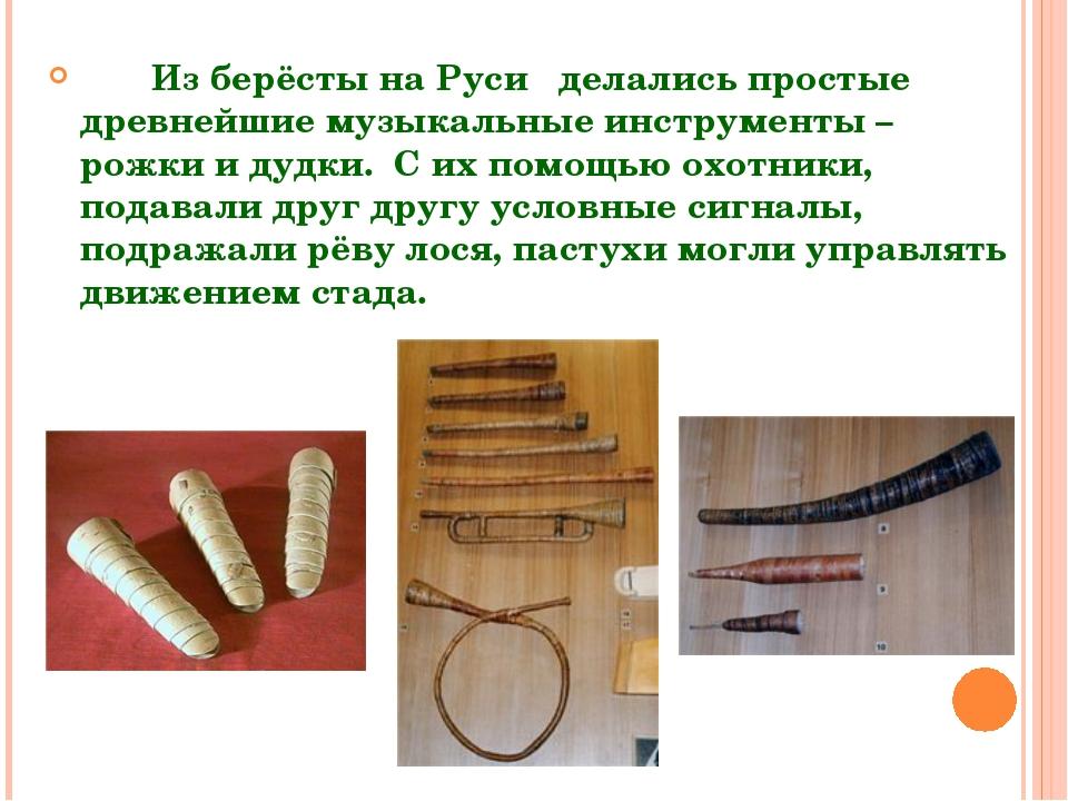 Из берёсты на Руси делались простые древнейшие музыкальные инструменты – рож...