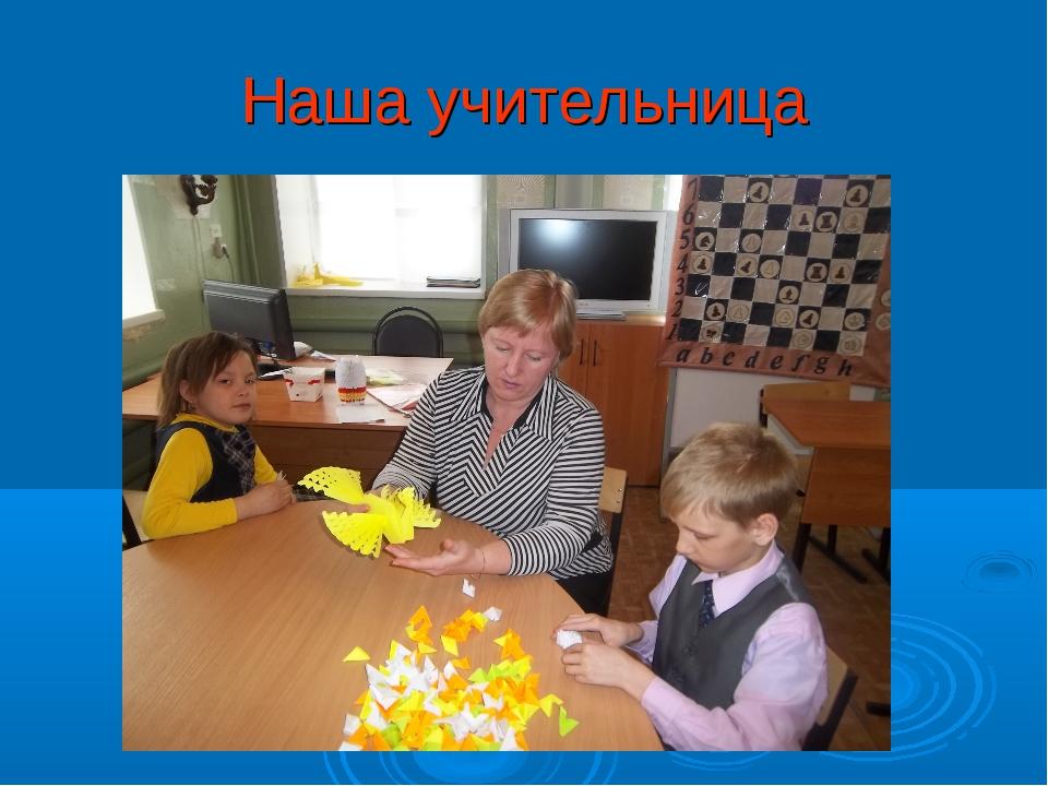 Наша учительница