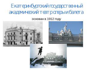 Екатеринбургский государственный академический театр оперы и балета основан