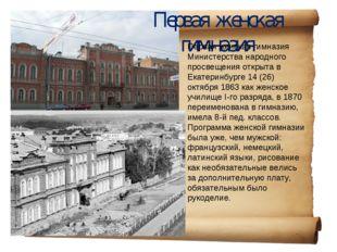 Первая женская гимназия Первая женская гимназия Министерства народного просве