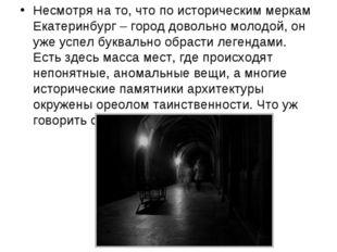 Несмотря на то, что по историческим меркам Екатеринбург – город довольно моло
