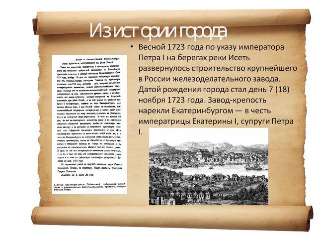 Из истории города