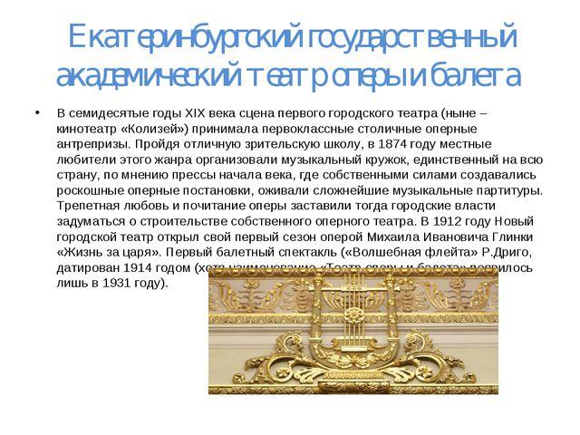 Екатеринбургский государственный академический театр оперы и балета В семиде...