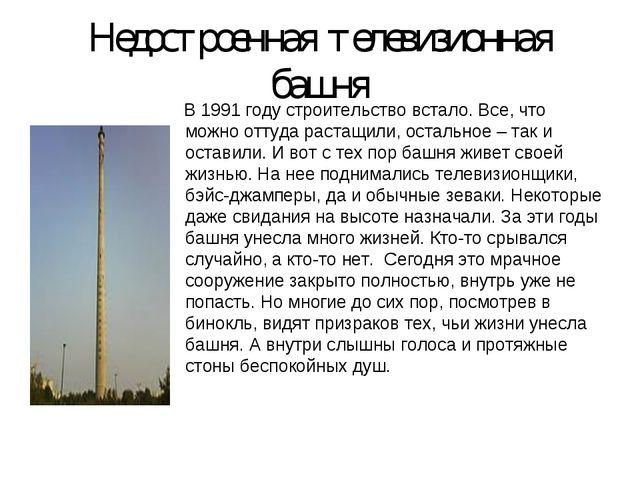Недостроенная телевизионная башня В 1991 году строительство встало. Все, что...