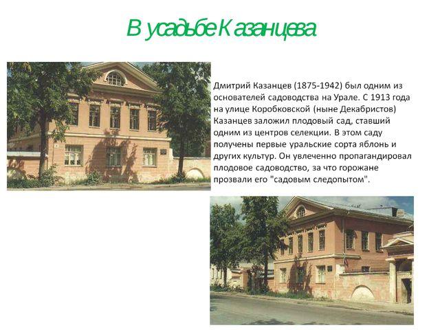 В усадьбе Казанцева