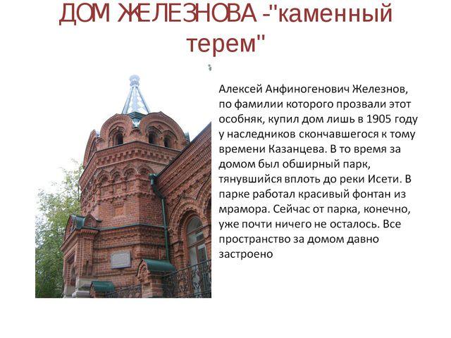 """ДОМ ЖЕЛЕЗНОВА -""""каменный терем"""""""