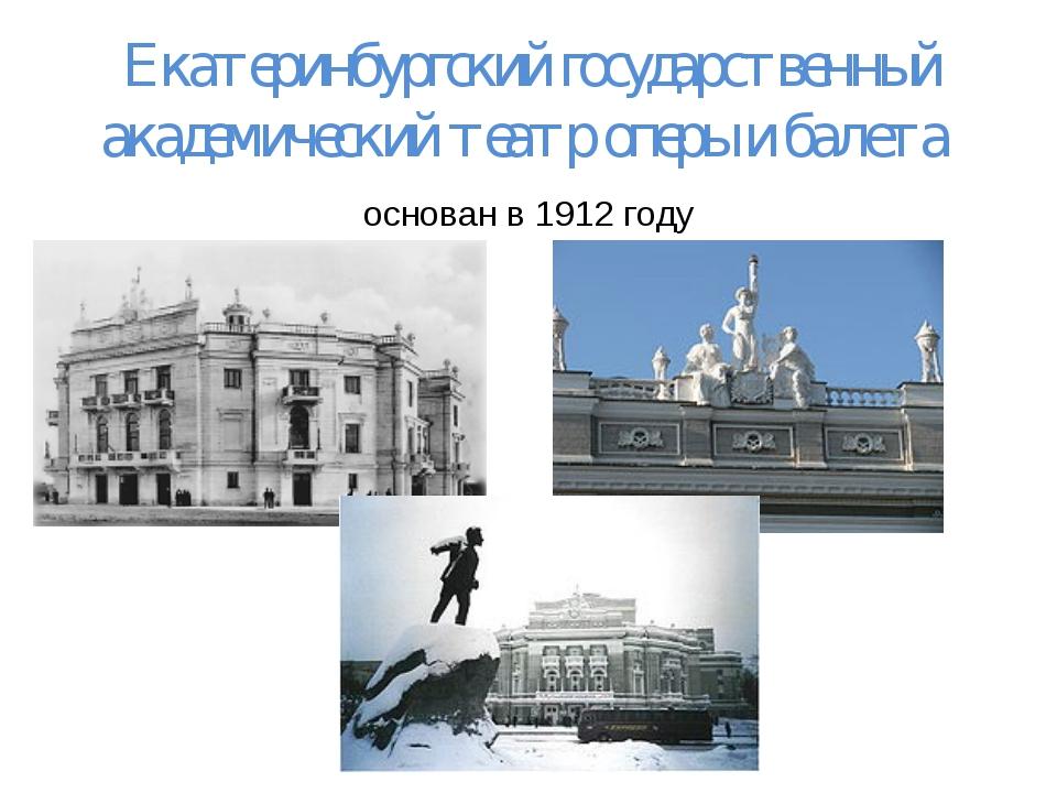 Екатеринбургский государственный академический театр оперы и балета основан...