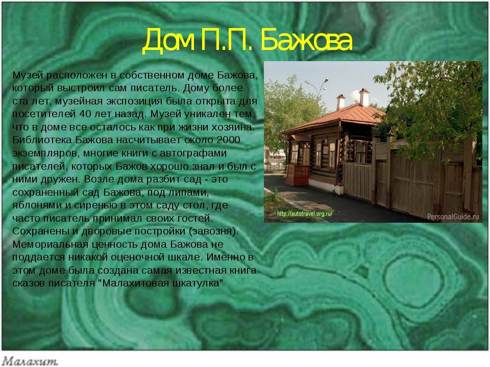Дом П.П. Бажова Музей расположен в собственном доме Бажова, который выстроил...