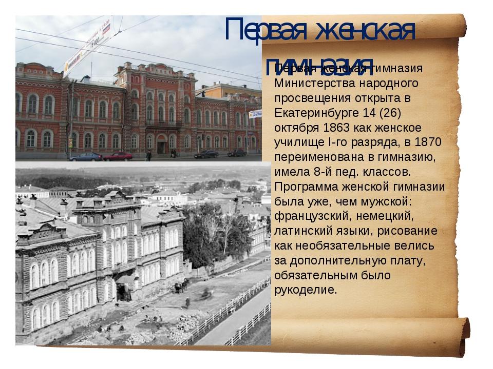 Первая женская гимназия Первая женская гимназия Министерства народного просве...