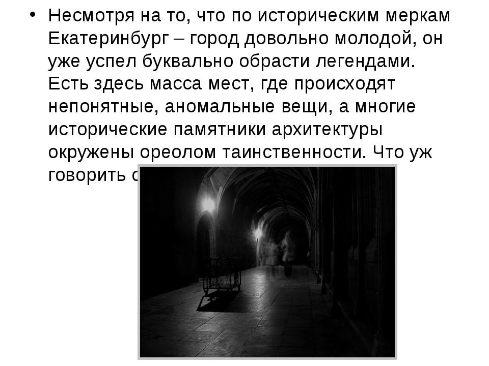 Несмотря на то, что по историческим меркам Екатеринбург – город довольно моло...