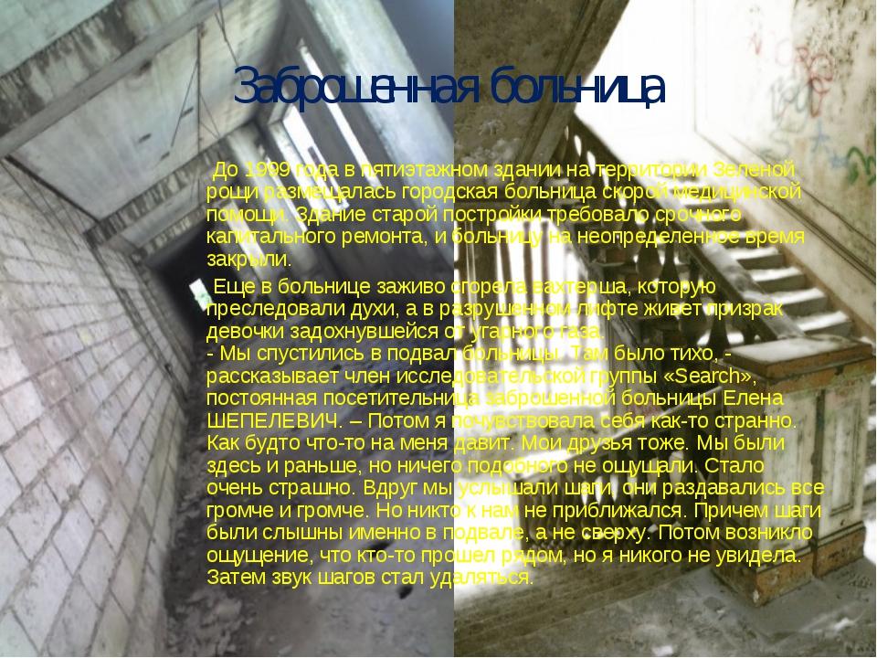 Заброшенная больница До 1999 года в пятиэтажном здании на территории Зеленой...