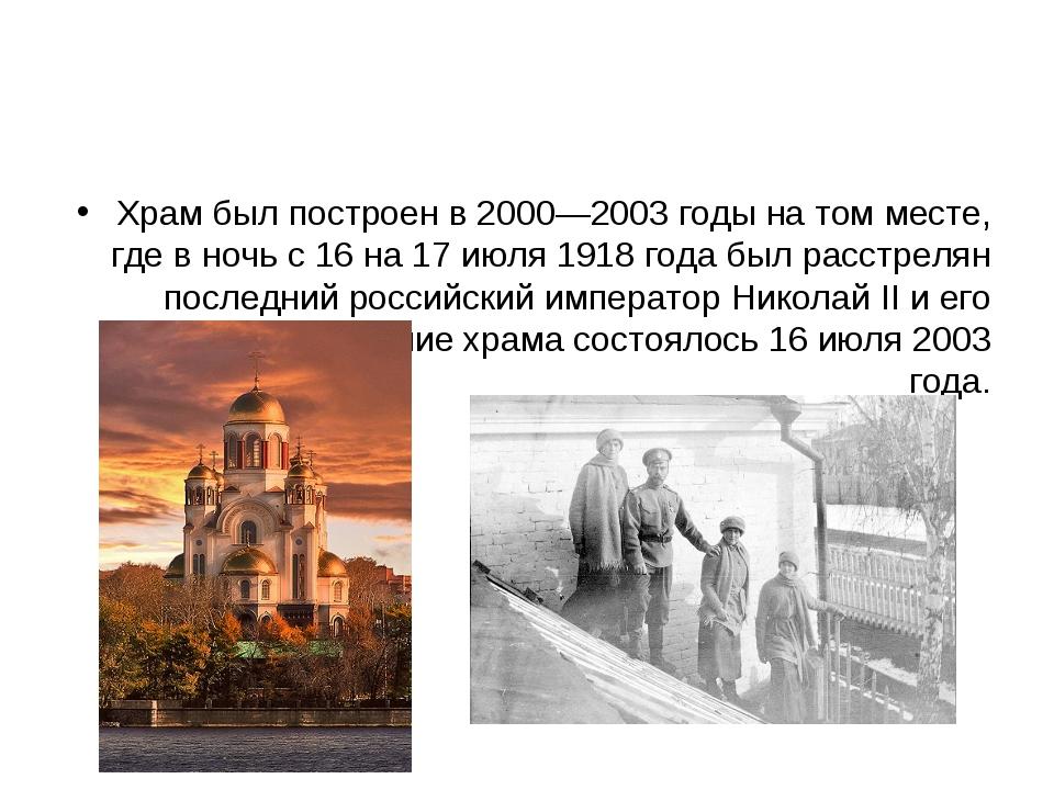 Храм-на-Крови́ во и́мя Всех святы́х, в земле́ Росси́йской просия́вших Храм бы...