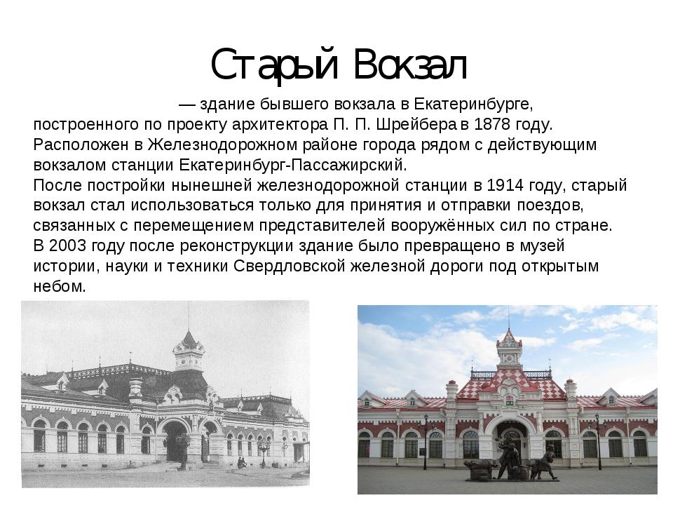 Старый Вокзал Ста́рый вокза́л— здание бывшего вокзала в Екатеринбурге, постр...