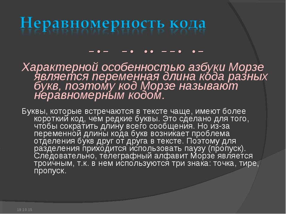 − • − − • • • − − • • − Характерной особенностью азбуки Морзе является переме...