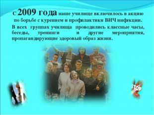 С 2009 года наше училище включилось в акцию по борьбе с курением и профилакти