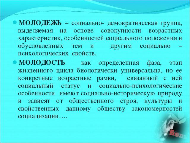 МОЛОДЕЖЬ – социально- демократическая группа, выделяемая на основе совокупнос...