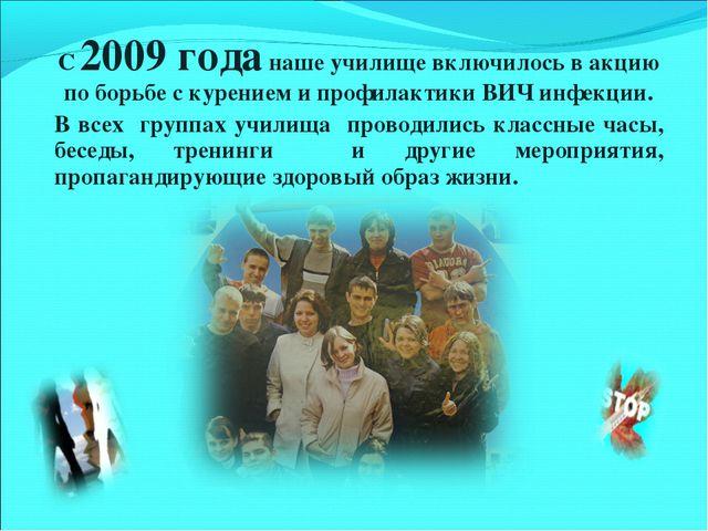 С 2009 года наше училище включилось в акцию по борьбе с курением и профилакти...