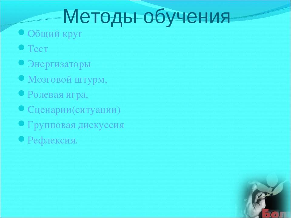 Методы обучения Общий круг Тест Энергизаторы Мозговой штурм, Ролевая игра, Сц...