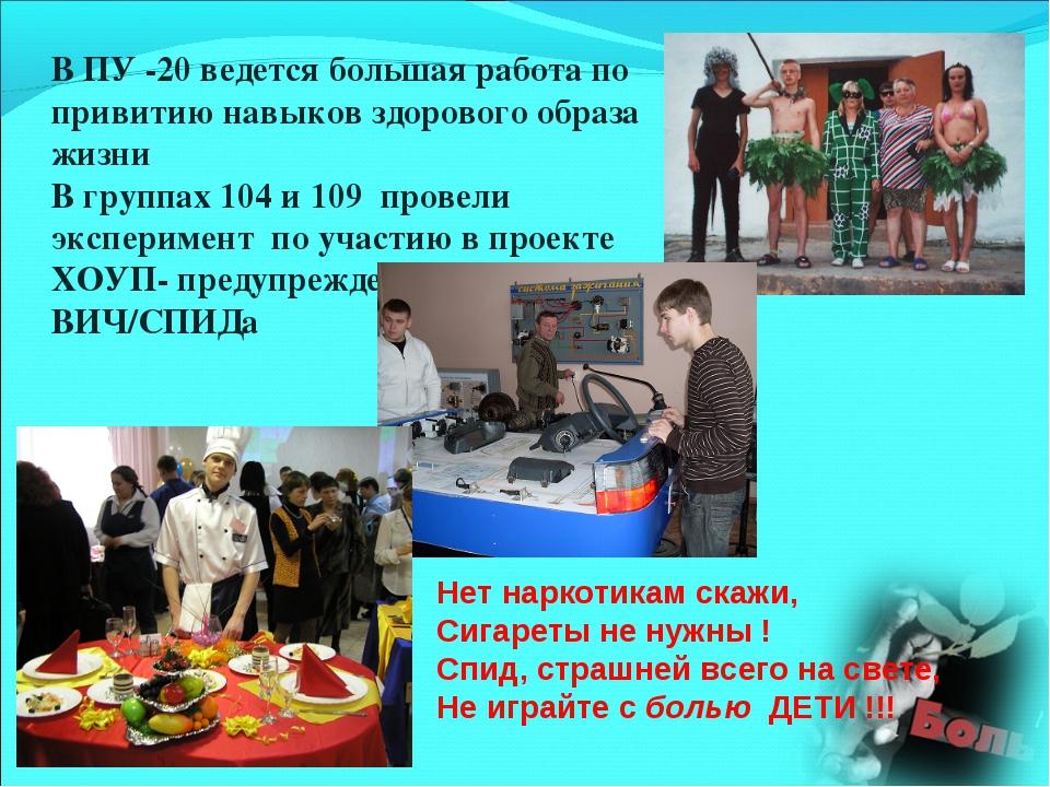 В ПУ -20 ведется большая работа по привитию навыков здорового образа жизни В...