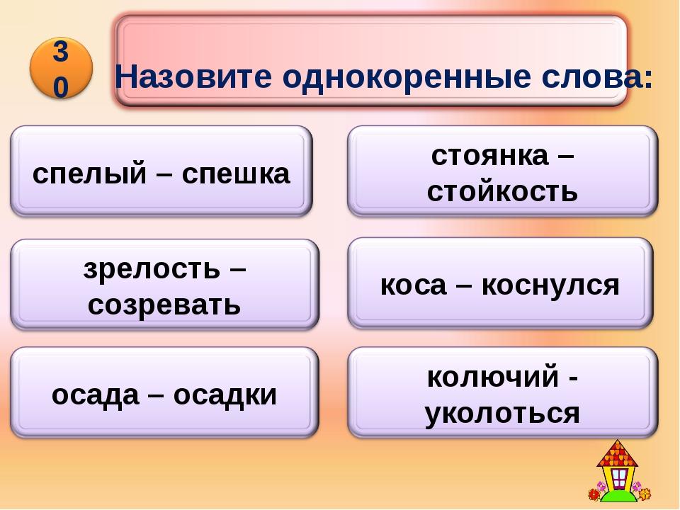 Назовите однокоренные слова: