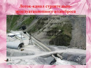 Лоток-канал строительно-эксплуатационного водосброса