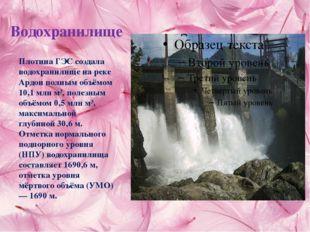 Водохранилище Плотина ГЭС создала водохранилище на реке Ардон полным объёмом