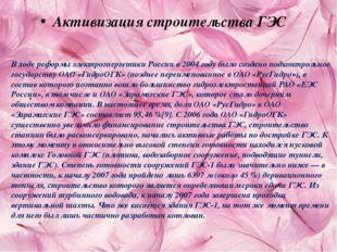 . Активизация строительства ГЭС В ходе реформы электроэнергетики России в 200