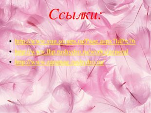 Ссылки: http://www.yug.so-ups.ru/Page.aspx?IdP=76 http://www.lhp.rushydro.ru/