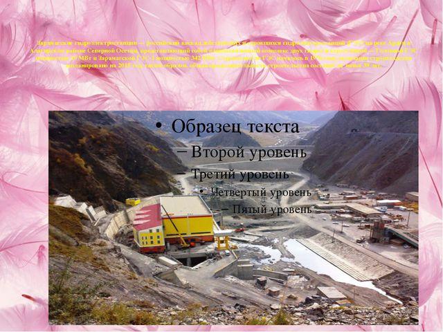 Зарамагские гидроэлектростанции — российский каскад действующих и строящихся...