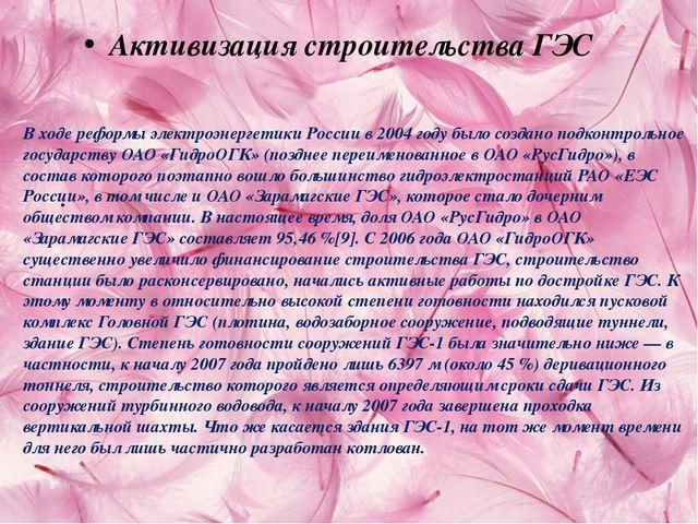 . Активизация строительства ГЭС В ходе реформы электроэнергетики России в 200...