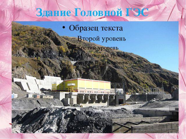 Здание Головной ГЭС