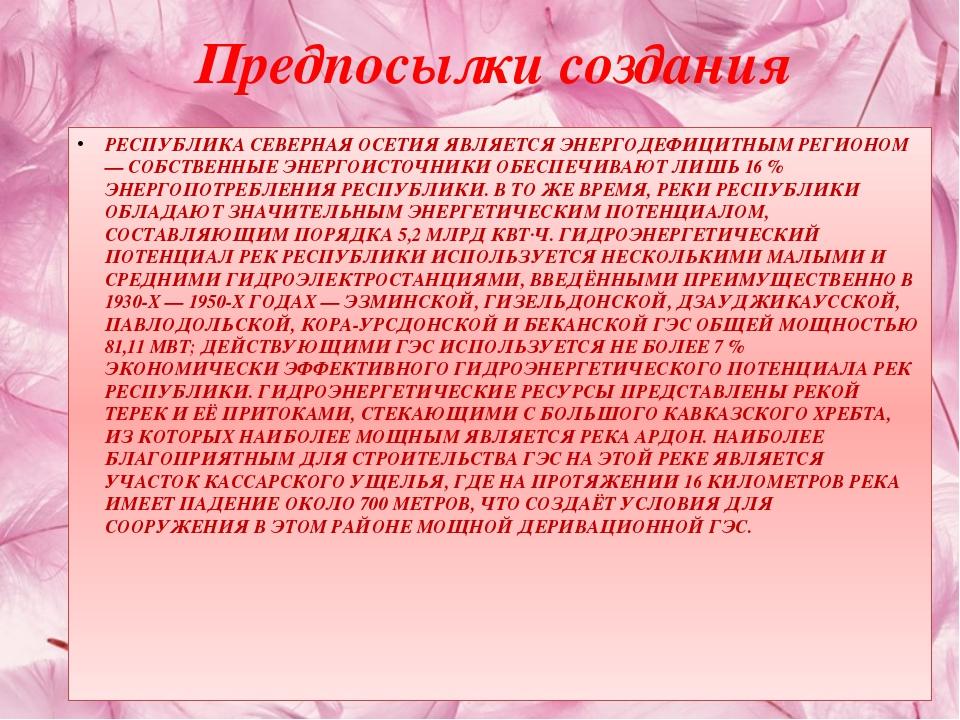 Предпосылки создания РЕСПУБЛИКА СЕВЕРНАЯ ОСЕТИЯ ЯВЛЯЕТСЯ ЭНЕРГОДЕФИЦИТНЫМ РЕГ...