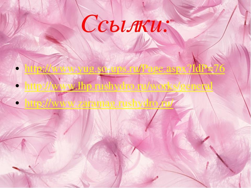 Ссылки: http://www.yug.so-ups.ru/Page.aspx?IdP=76 http://www.lhp.rushydro.ru/...